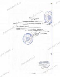 notarialnoe zaverenie kopii diploma kapitana