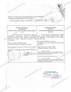 notarialnyi perevod diploma iemen