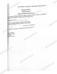 perevod diploma kapitana portugalskii yazyk