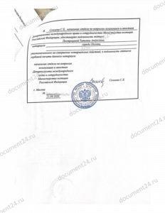 zaverenie diploma kapitana minyust